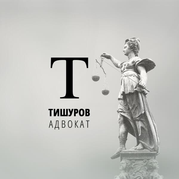 tishurov_abogado_porfolio